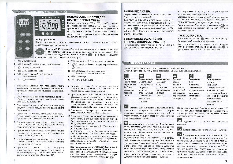 инструкция пользователя хлебопечки мулинекс 573801