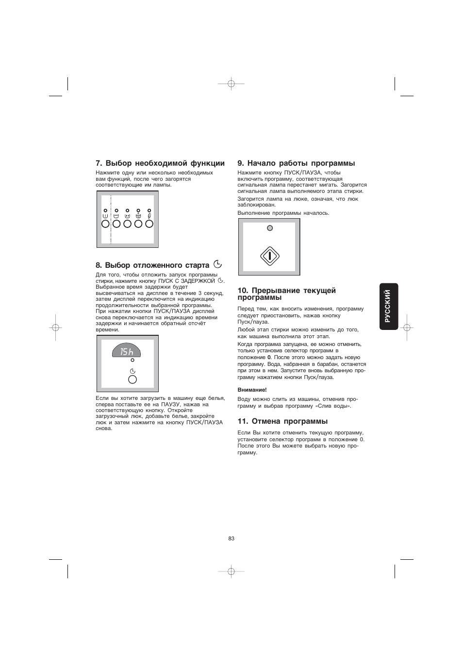 electrolux ews 1030 инструкция