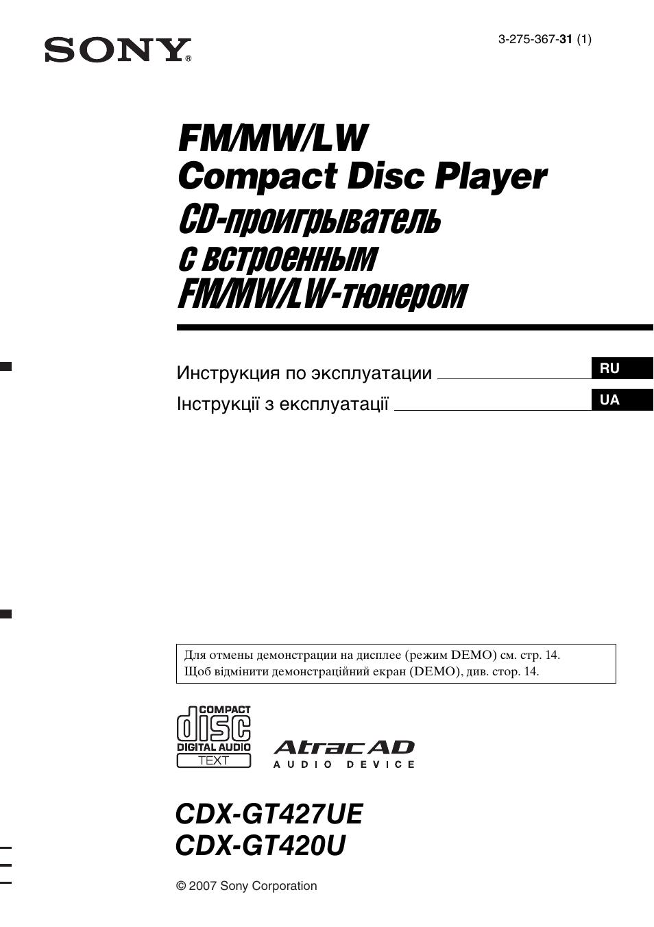Sony cdx gt427ue схема фото 829