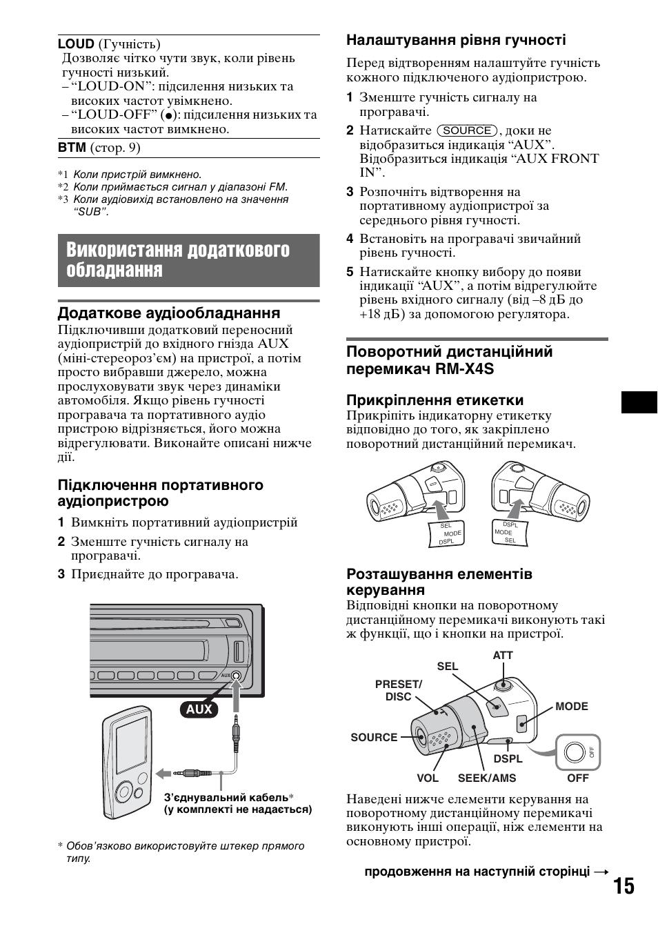 инструкция по эксплуатации автомагнитолы sony