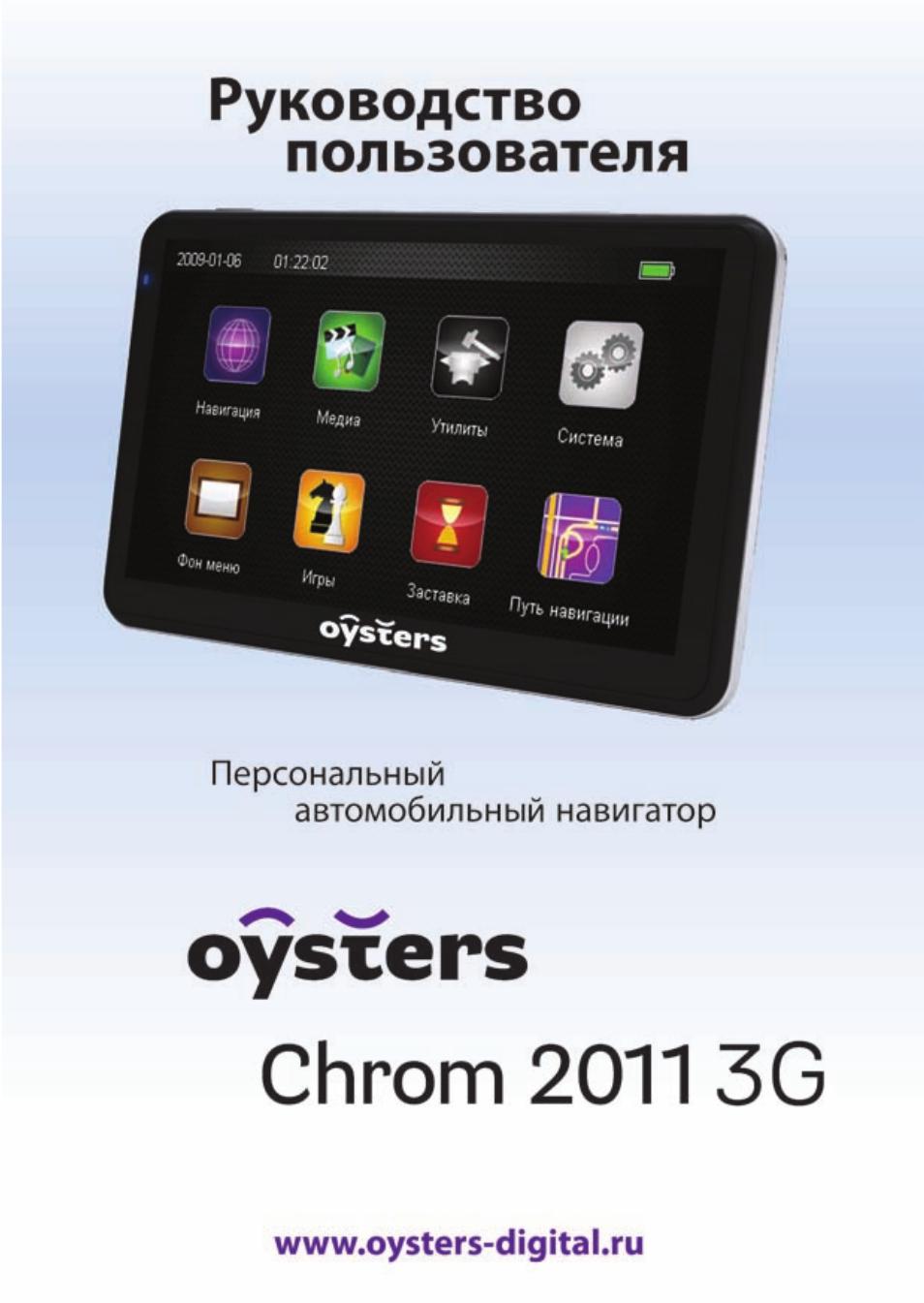 Oysters chrom 2018 3g инструкция пользователя