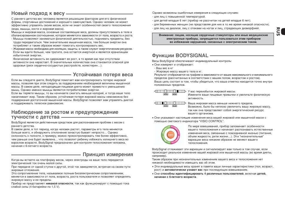 весы tefal bodysignal инструкция на русском