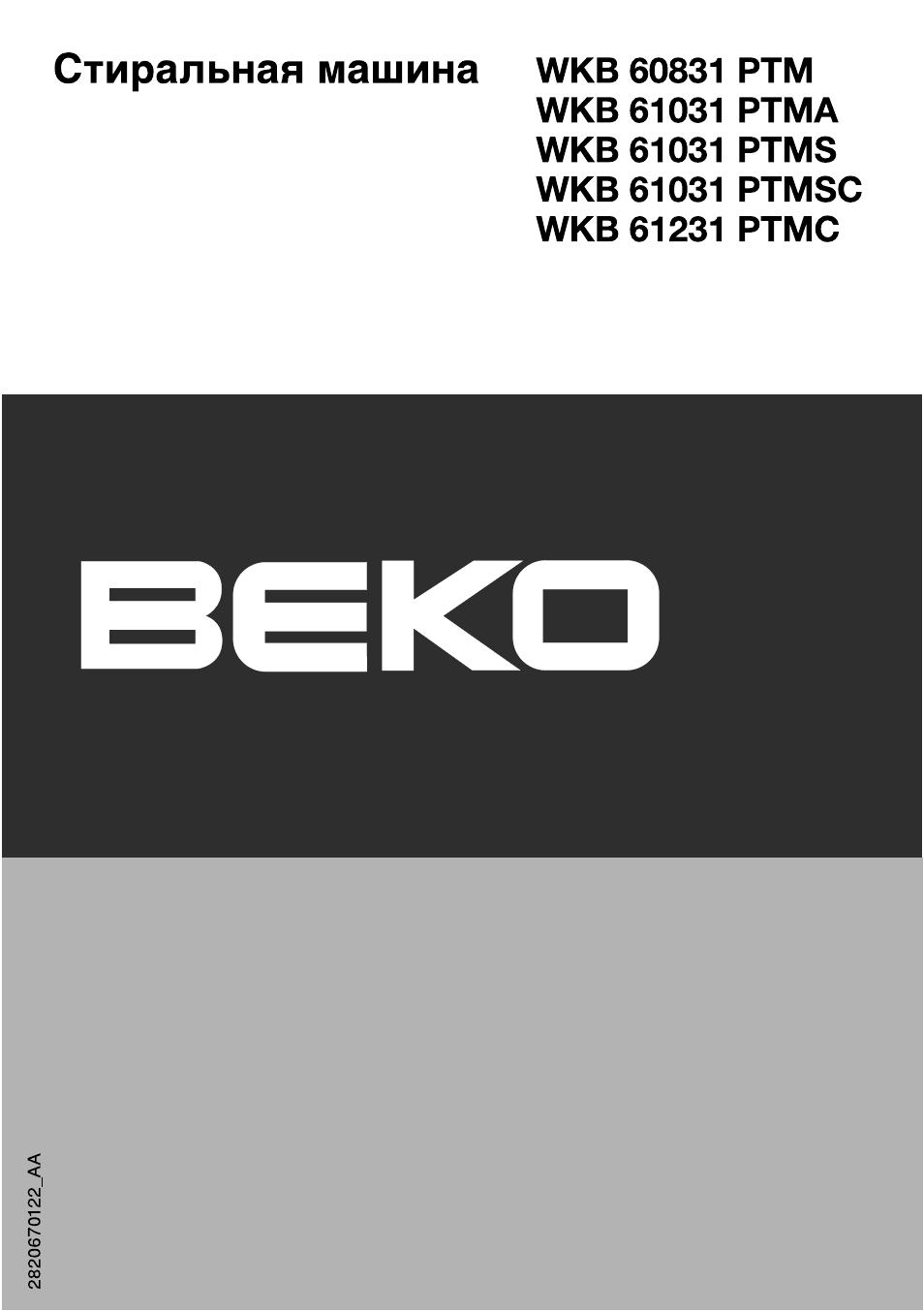 Beko wkb 61031 ptma инструкция