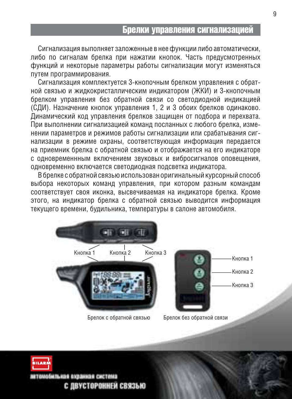 инструкция по настройке брелка сигнализации ягуар