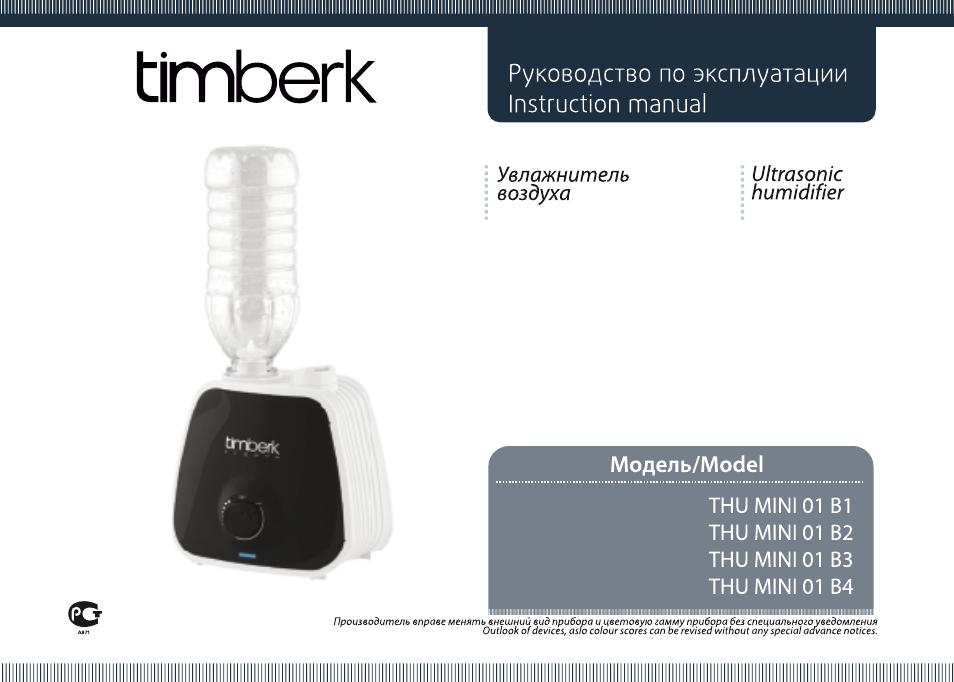 mini humidifier инструкция