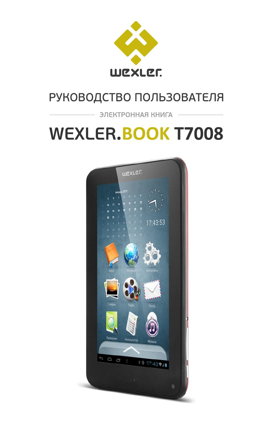 Инструкция пользователя wexler book t7008