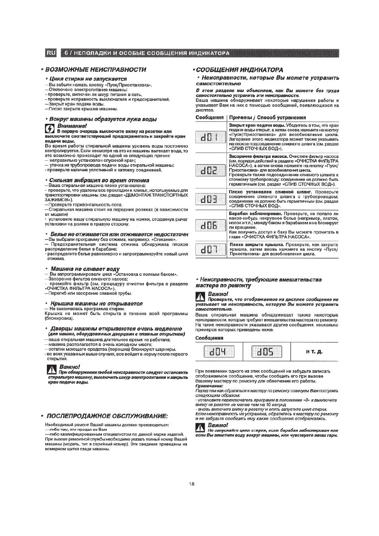 инструкция к стиральной машине горение wt63090