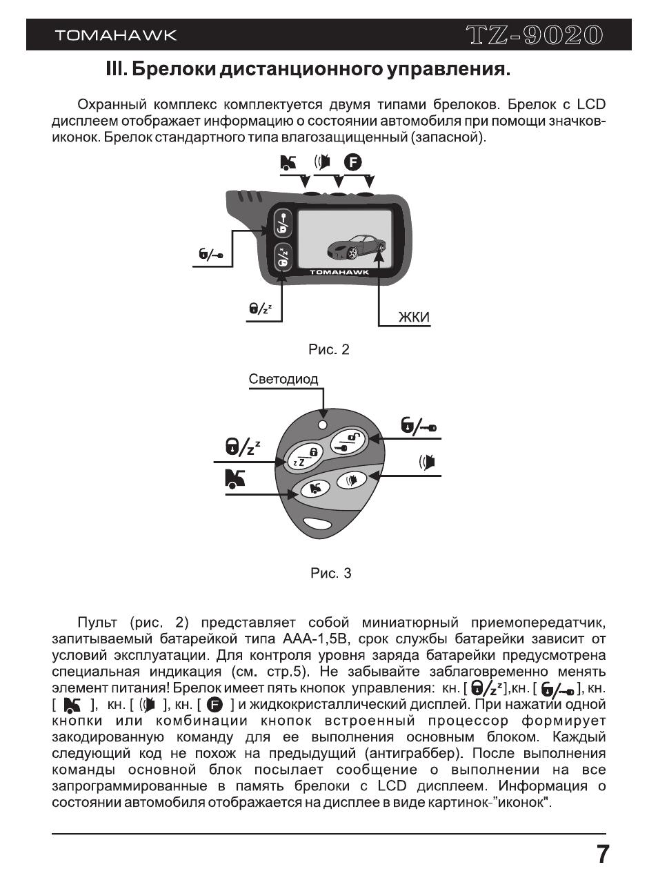 инструкция томагавк tz 9020 docme.ru