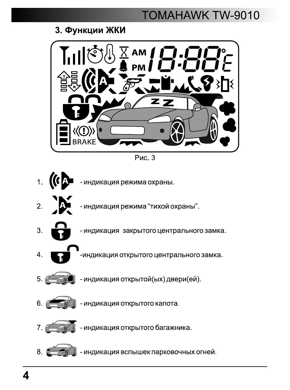 Как сделать автопрогрев на томагавк