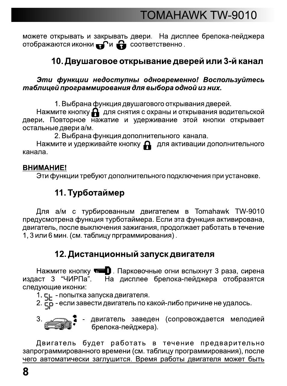 томагавк tz 9010 инструкция смотреть