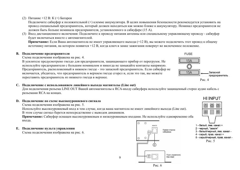 как подключить активный сабвуфер hyundai h-csx8a