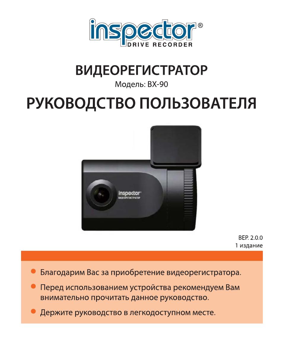 инструкция inspector inv-3000