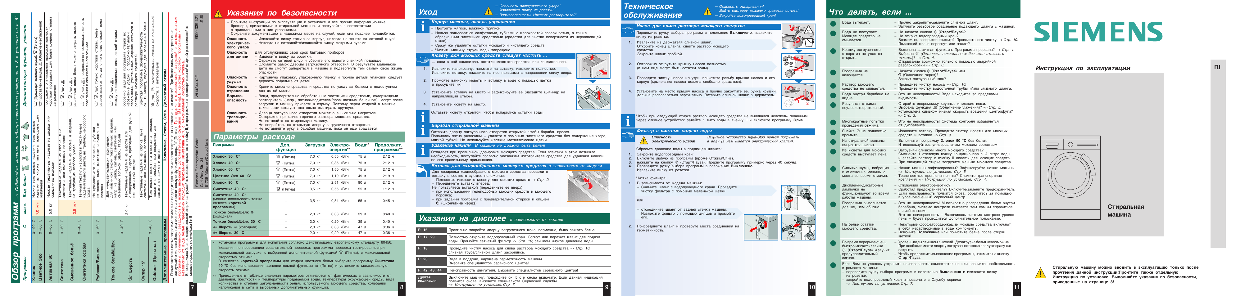 Siemens, Стиральная, Машина Инструкция по эксплуатации Siemens WI14S440OE Страница 2 / 8