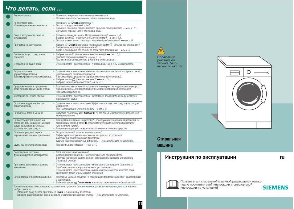 Что делать, если, Стиральная, Машина Инструкция по эксплуатации Siemens WM10E444OE Страница 8 / 8 Оригинал