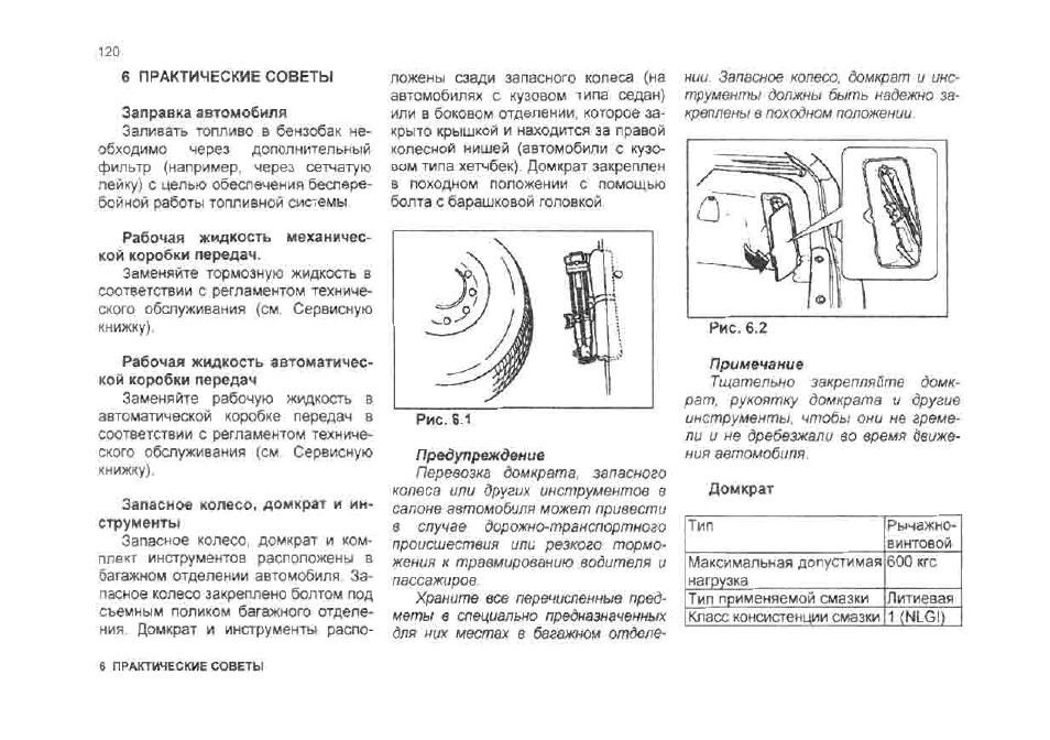 инструкция по эксплуатации для shevrolet lanos