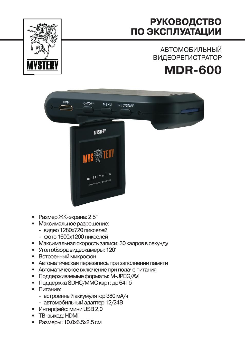 Mystery mdr 600 видеорегистратор инструкция купить хороший видеорегистратор в алматы