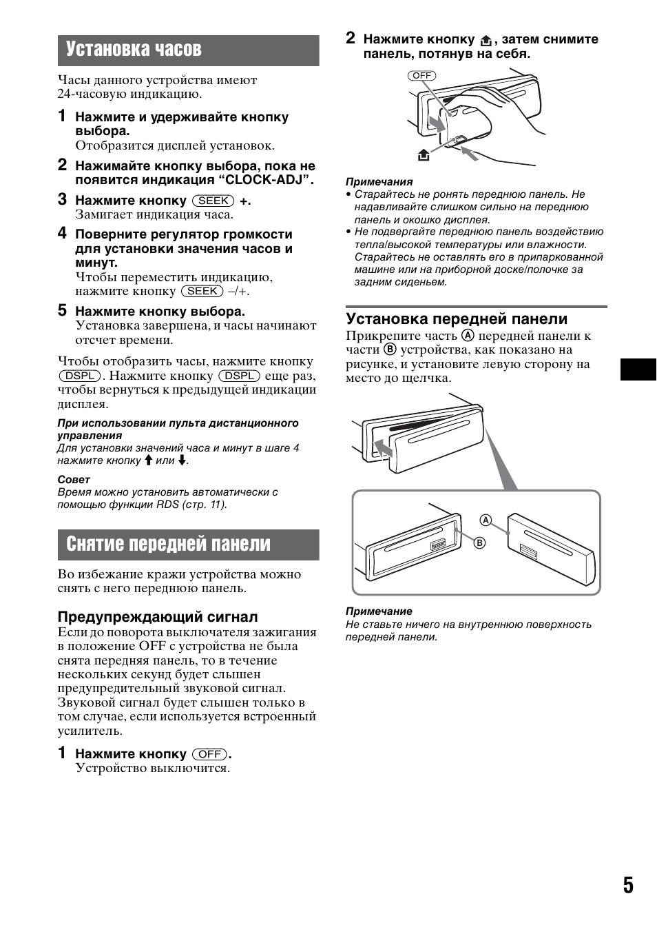 ИНСТРУКЦИЯ К МАГНИТОЛЕ SONY CDX GT317EE СКАЧАТЬ БЕСПЛАТНО