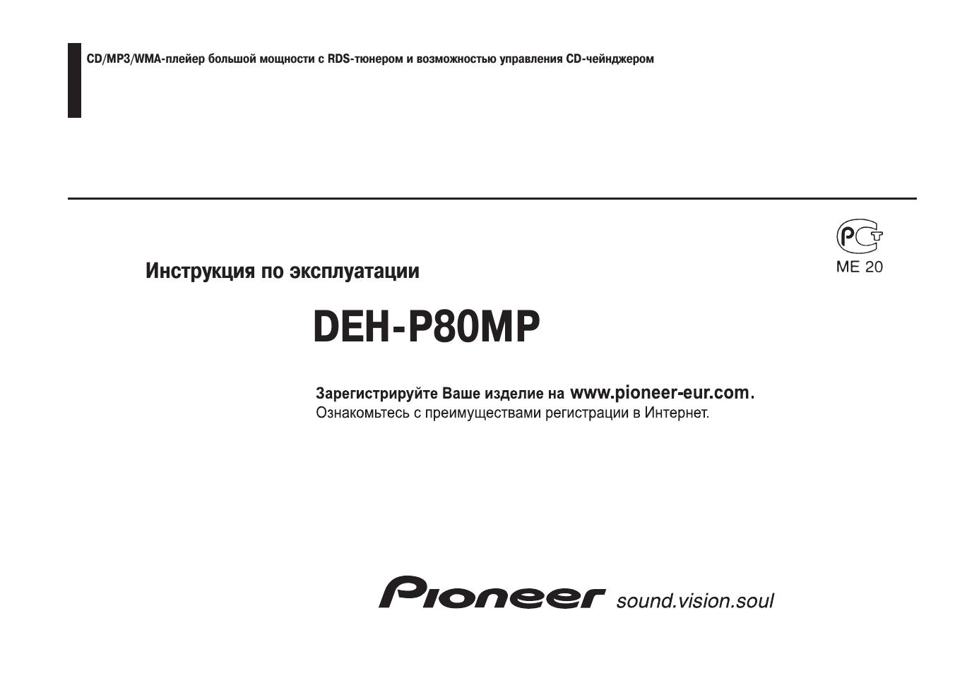 схема подключения p80mp