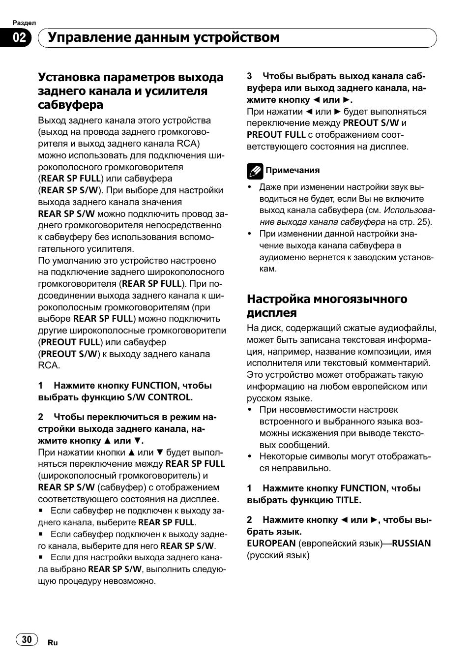 Pioneer Deh P4900ib инструкция
