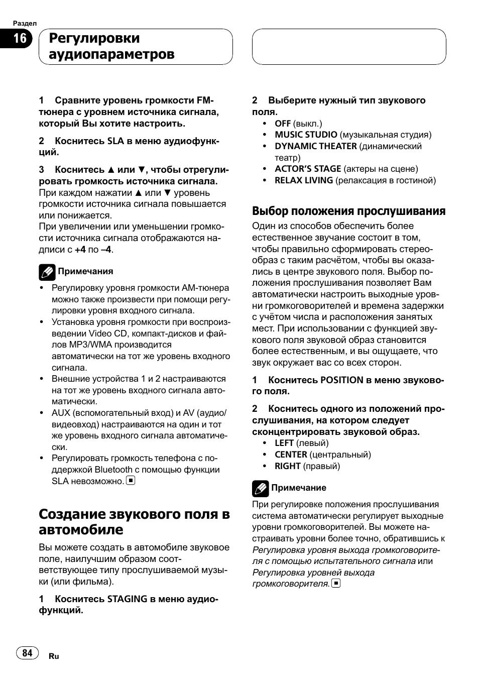 pioneer avh 6800dvd инструкция