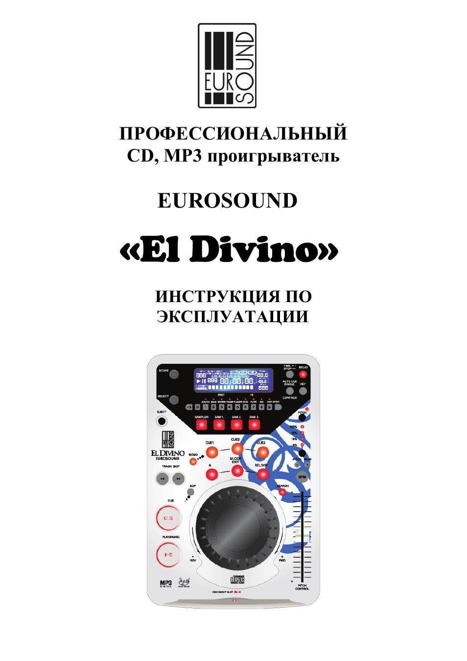 eurosound cdp-s195 инструкция по эксплуатации