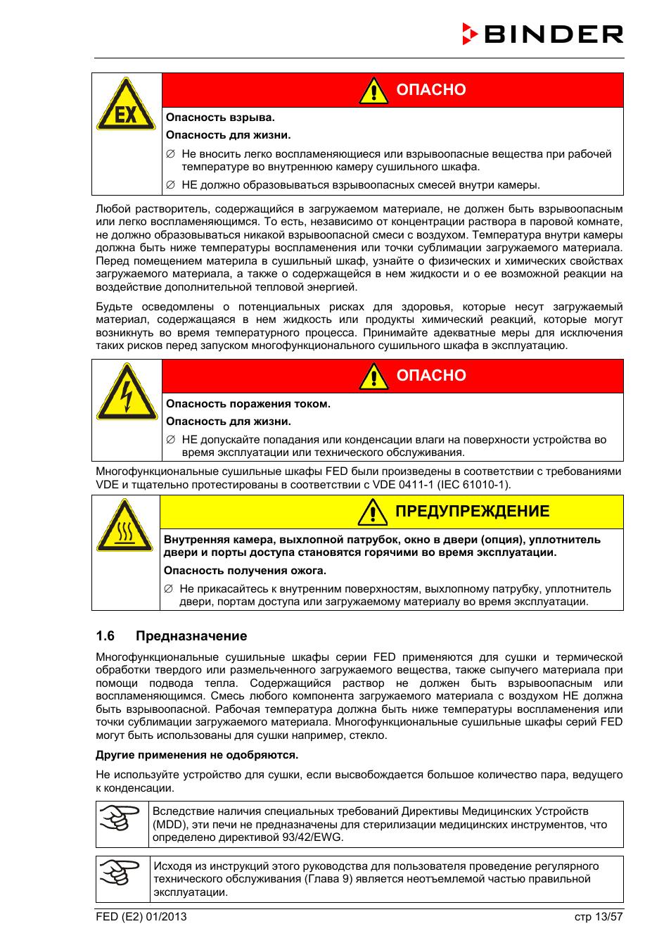 Инструкции по эксплуатации шкафа сушильного
