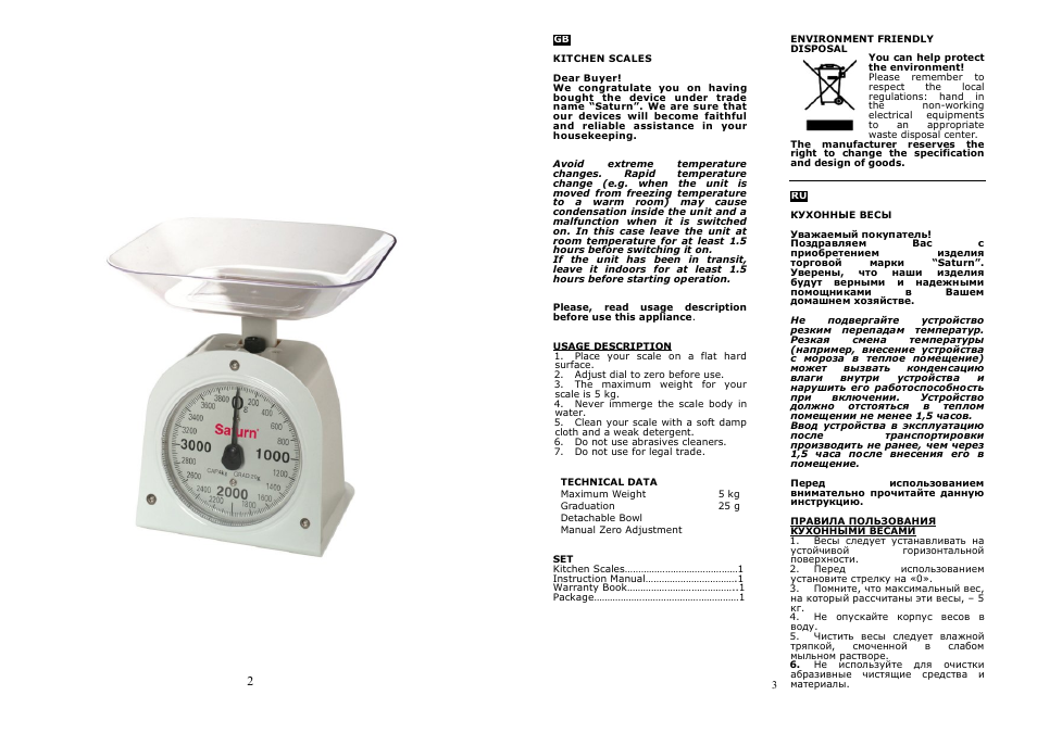 Инструкция по эксплуатации радиотелефона saturn st1514 fxpoks.