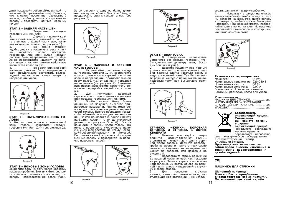 Инструкция по эксплуатации saturn st-ek8010 hosta   страница 21.