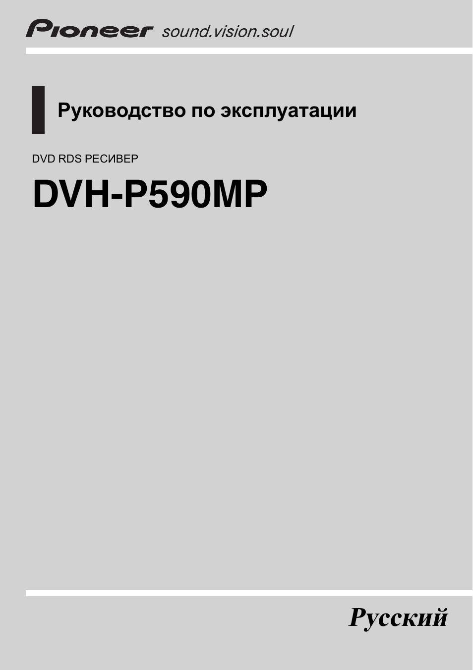 инструкция pioneer dvh-p590mp