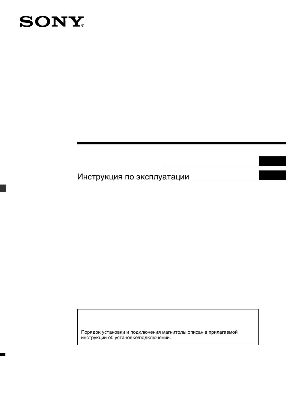 схема подключения sony xr-4950x