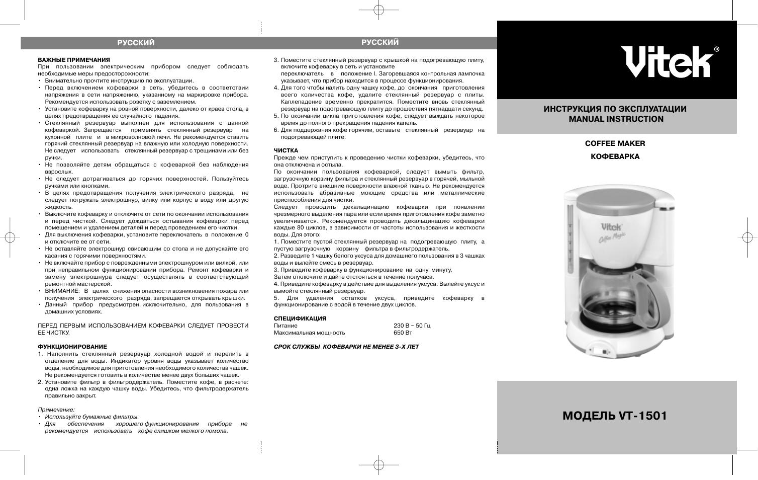 инструкция на кофеварку камерон 6850