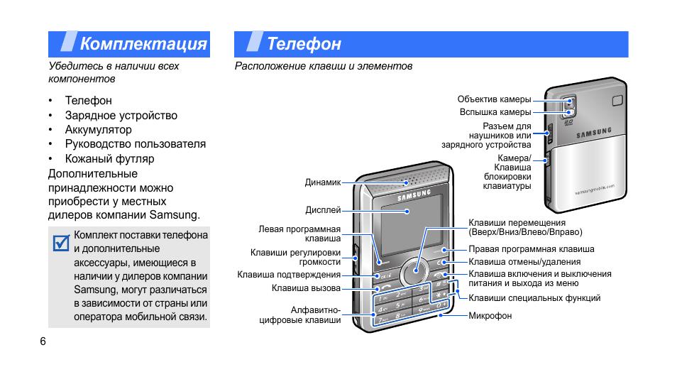 инструкция на телефон самсунг слайдер