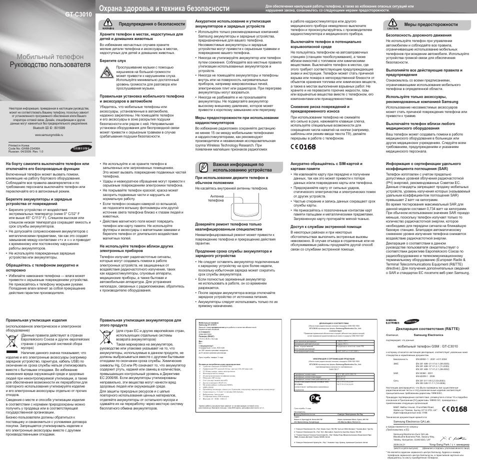 Samsung Gt-c3010 Инструкция По Эксплуатации - фото 8