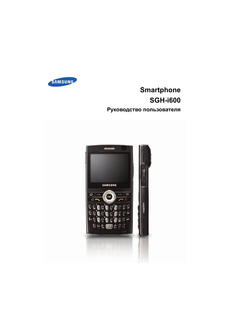 Инструкция По Sgh-D880 Samsung