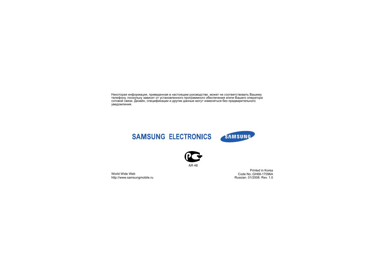 Инструкция на телефон samsung l320