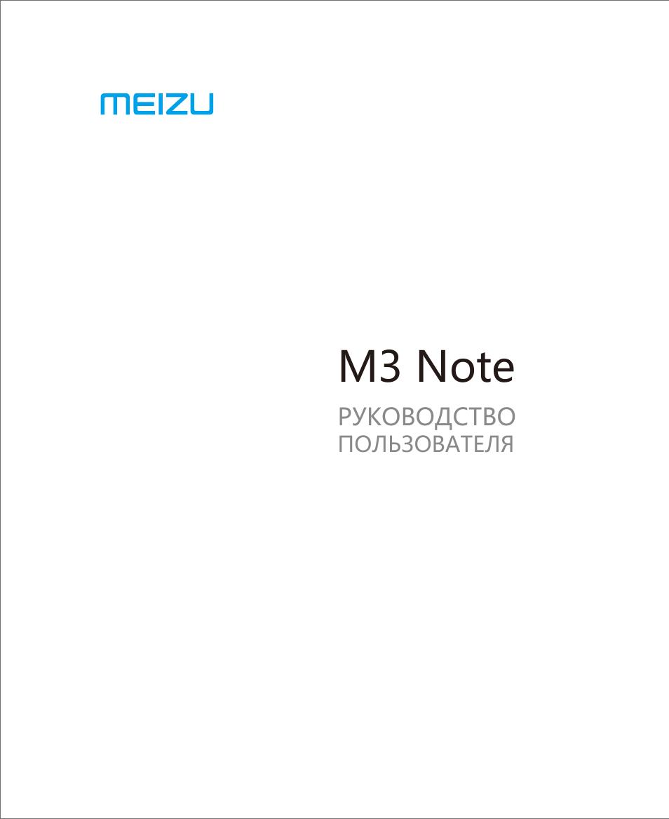 meizu m3 инструкция на русском