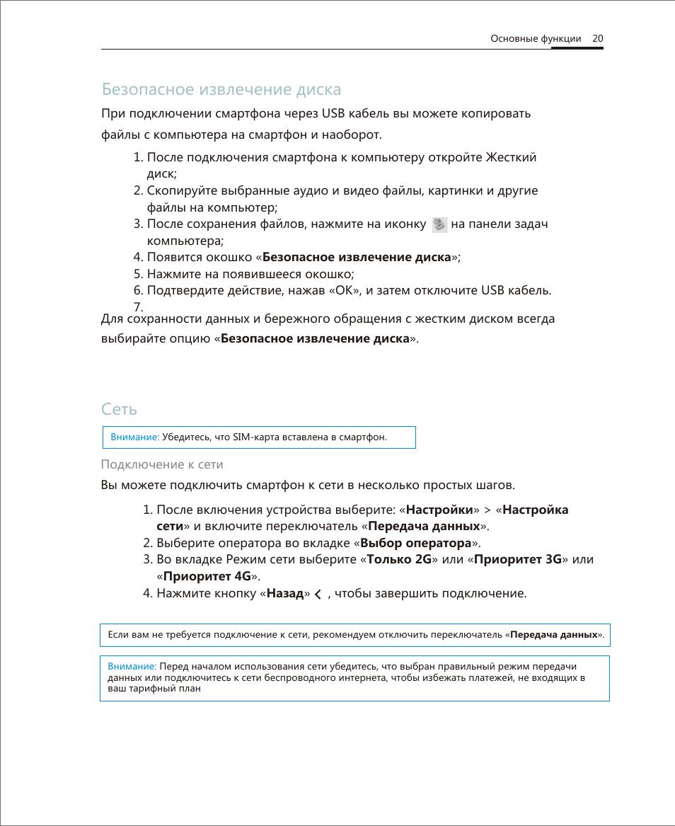 мейзу м2 ноте инструкция по эксплуатации