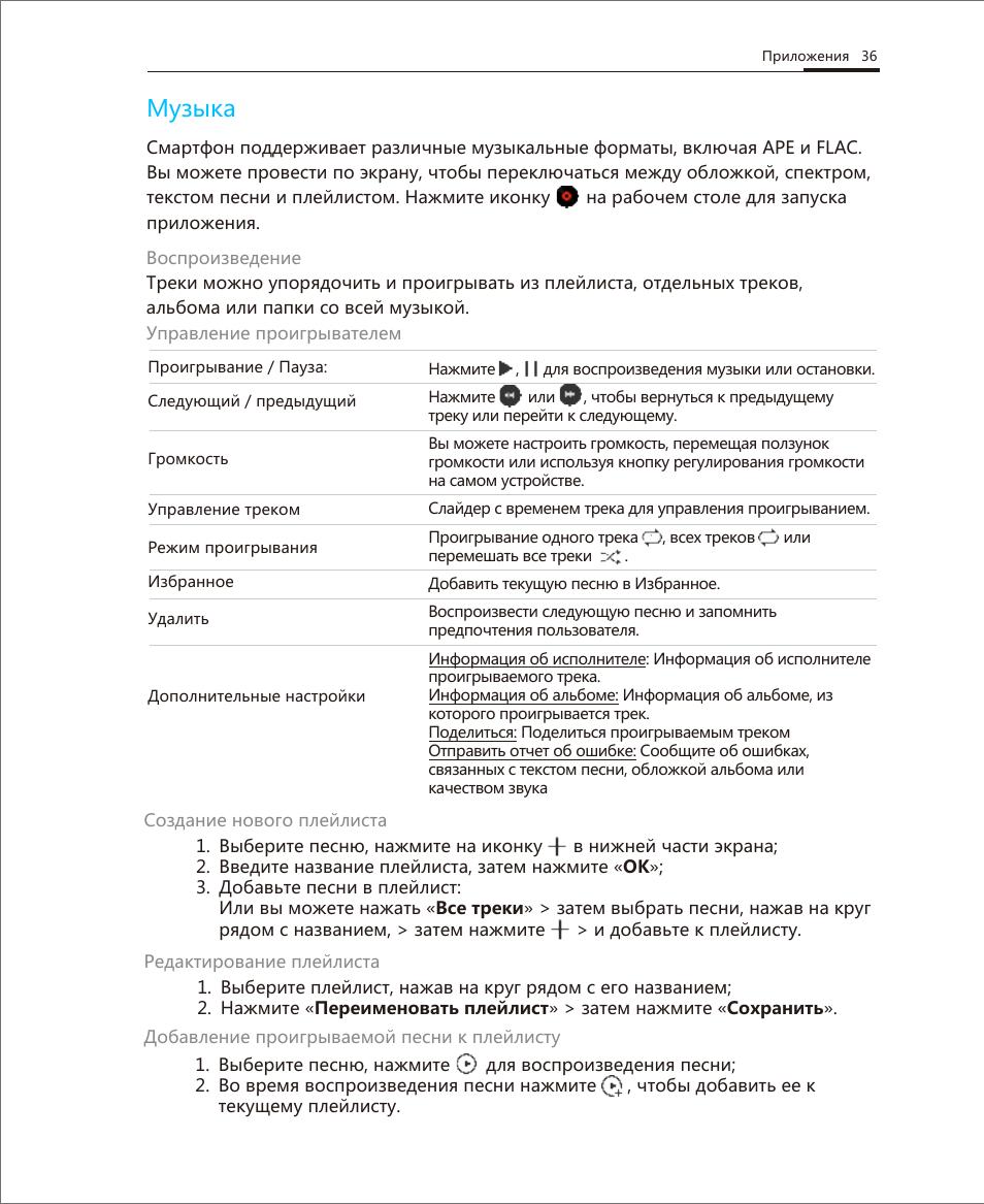 инструкция по эксплуатации мейзу м5 с