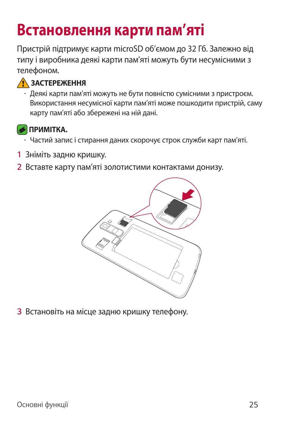 телефон lg k10 lte инструкция по применению