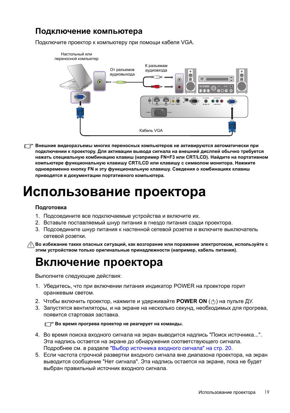 инструкция подключения спутникова тв