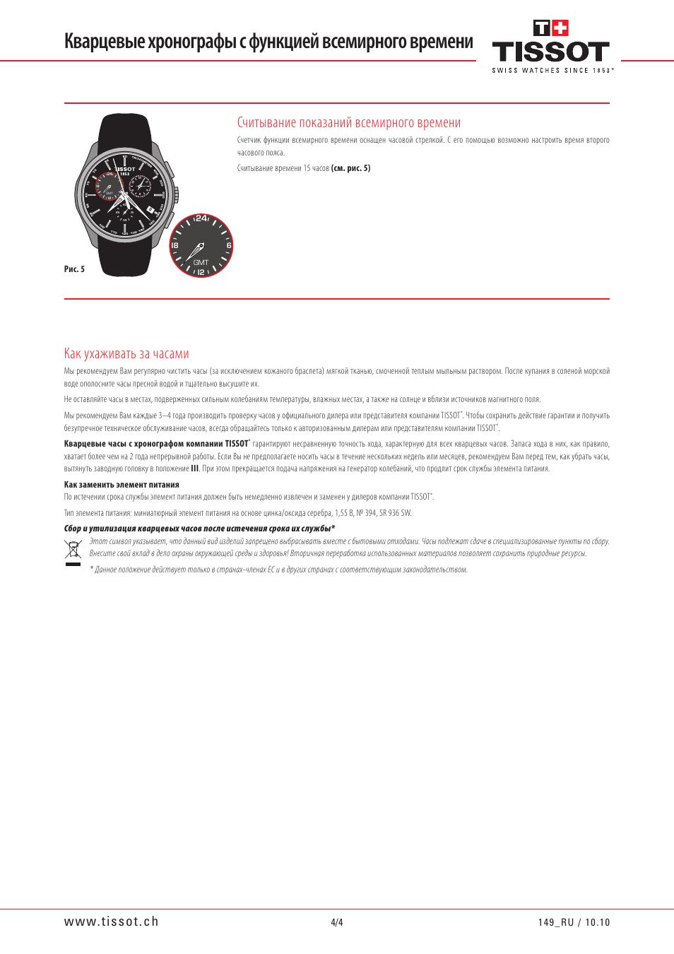 Поздравляем вас с приобретением часов tissot®, одной из самых известных.