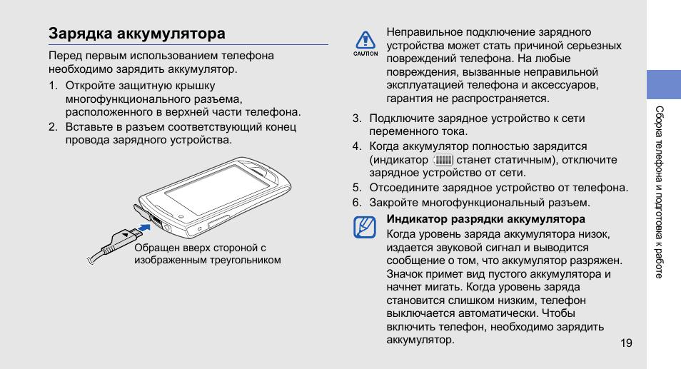 мобильный телефон самсунг gt-s5620 инструкция пользователя