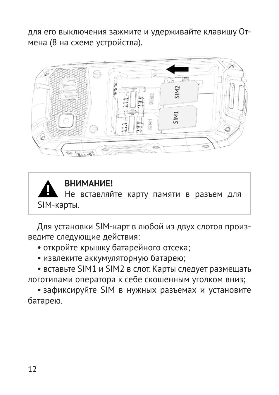 телефон texet инструкция по эксплуатации tm-515r