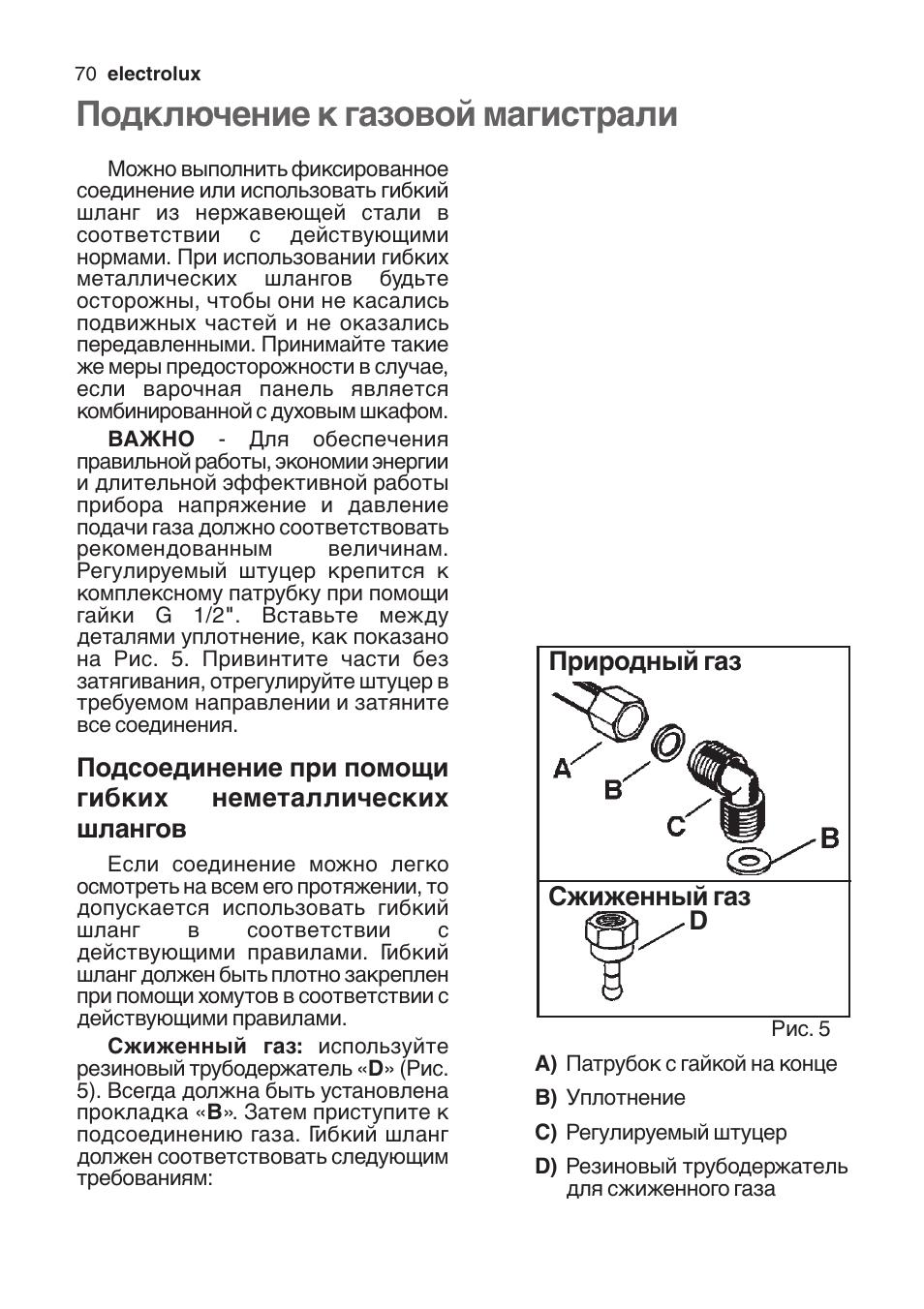 инструкция по эксплуатации газовой плиты электролюкс
