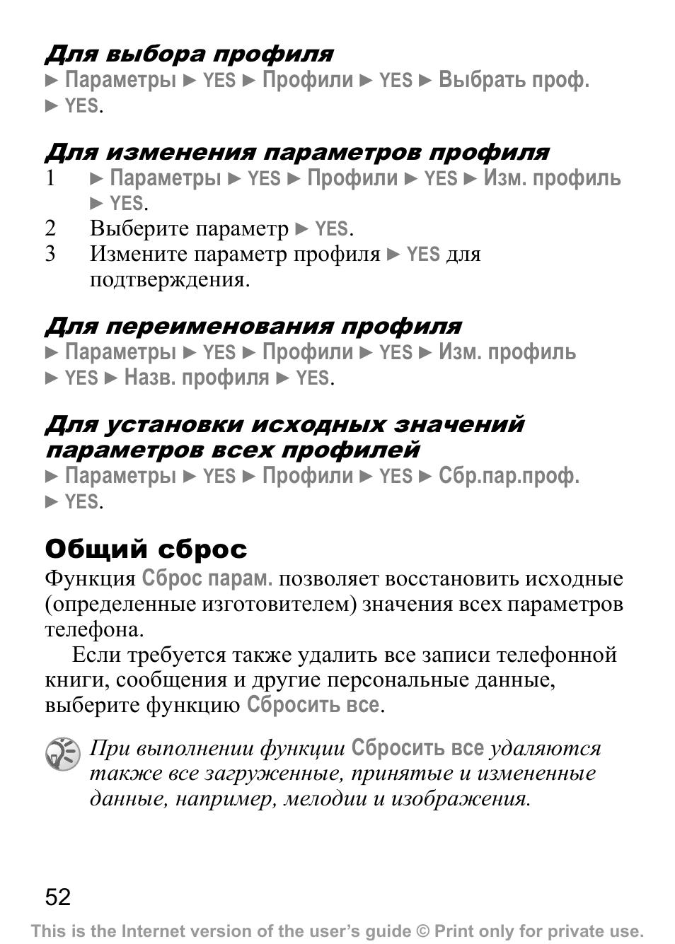 Инструкцию sony ericsson j210i