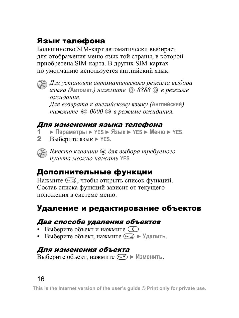 Инструкция j230i sony ericson