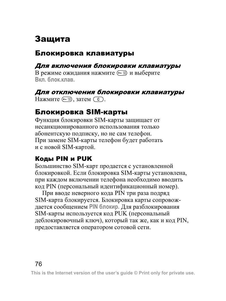 Инструкция sony ericson j230i