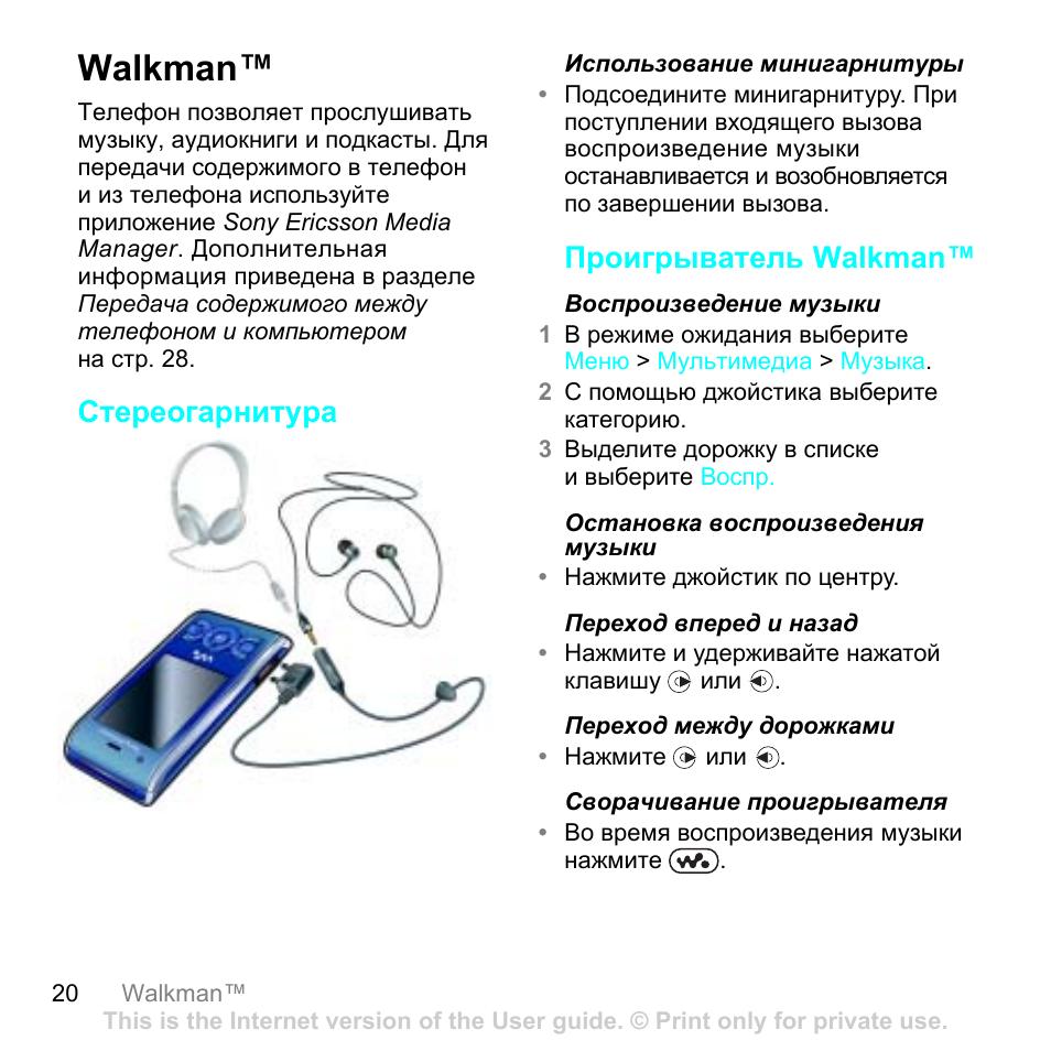 инструкция мобильного телефона sony ericsson
