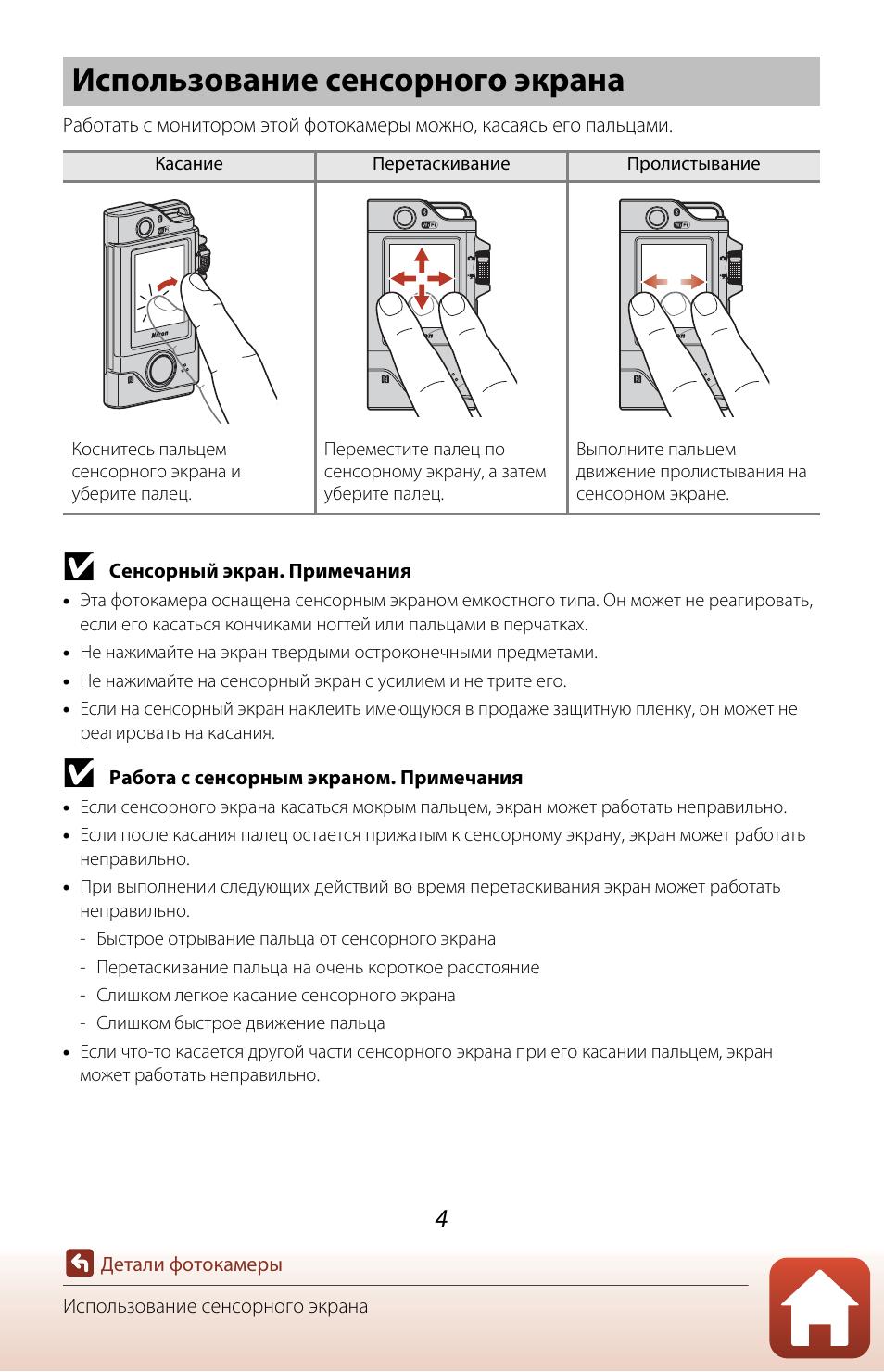 никон д3200 инструкция по применению