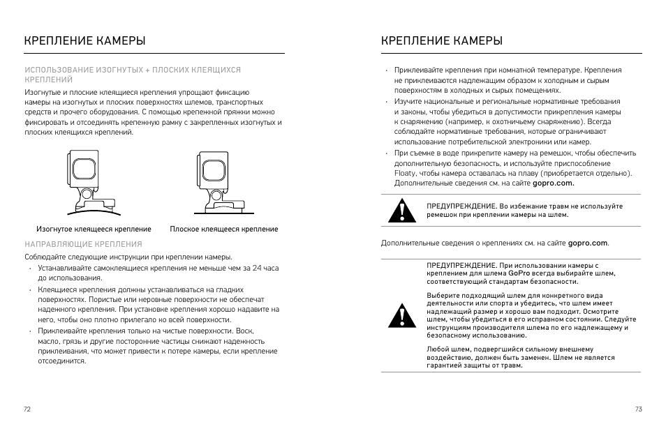 gopro hero 5 инструкция на русском скачать
